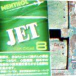 Jet Menthol 8 を吸ってみた