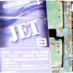 Jet Original 8 を吸ってみた